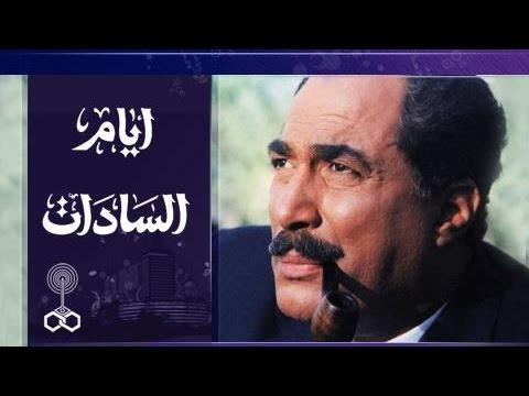 الفيلم العربي: أيام السادات .. أحمد زكي DarDarKom.Video
