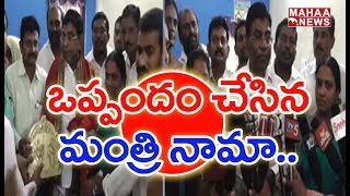 Khammam MP Nama Nageswara Rao fulfills Bhadradri People Dream Railway Station | MAHAA NEWS