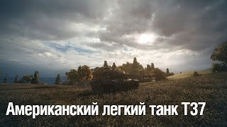 Легкий танк T37 (Редшир) ~ Tiberian39 [World of Tanks]