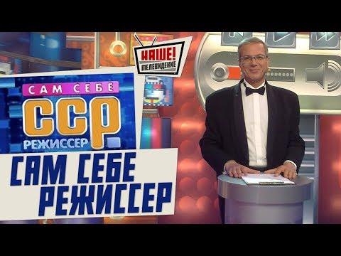 Сам себе режиссер 09.07.2017