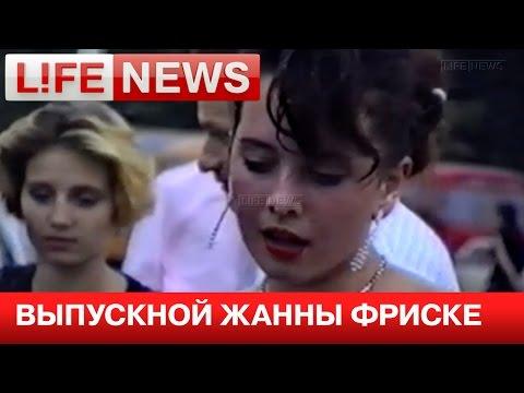 Школьный выпускной Жанны Фриске