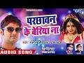 2018 का एक और सबसे हिट लोकगीत - Ranjeet Singh - Parchhawan Ke Beriya Na - Bhojpuri Hit Song 2018 new