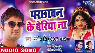 2018 का एक और सबसे हिट लोकगीत Ranjeet Singh Parchhawan Ke Beriya Na Bhojpuri Hit Song 2018 new
