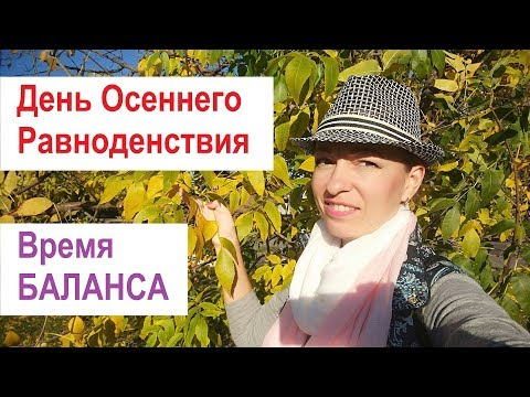 День ОСЕННЕГО РАВНОДЕНСТВИЯ время Баланса и Благодарности - влог Марии Соколовой