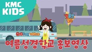 [2019_갓튜브월드] 여름성경학교 홍보영상