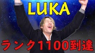ランク1100達成!!みんなにプレゼントもあるよ!!