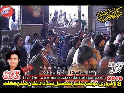 Zakir Hammad Raza Haideri 10 Feb 2019  Pind Dadan Khan