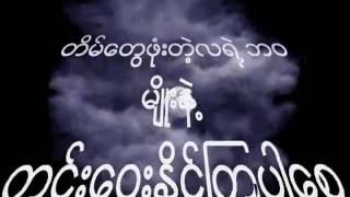 Lay Phyu Song with Lyrics          - YouTube.