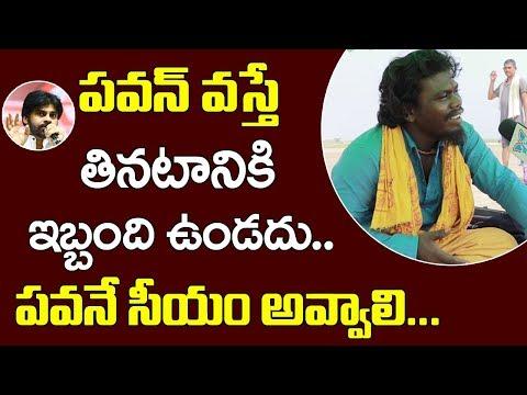పవనే సీఎం అవ్వాలి | Machilipatnam Public Talk On Next CM Of AP 2019 Elections | Janasena Vs TDP
