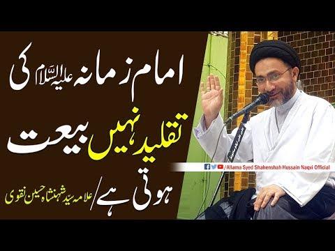 Imam-e-Zamana a.s ki Taqleed nh Bayet hoti hain by Allama Syed Shahenshah Hussain Naqvi