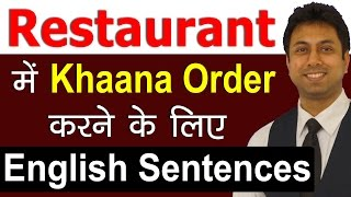 Restaurant में Food Order करने के Sentences | Hindi To English Speaking Practice Conversation | Awal