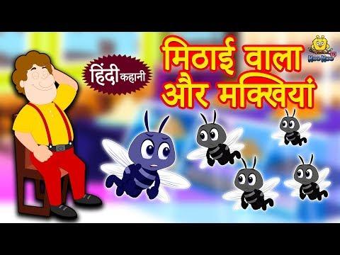 मिठाई वाला और मक्खियां - Hindi Kahaniya for Kids | Stories for Kids | Moral Stories | Koo Koo TV thumbnail