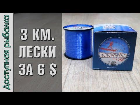 ХАЛЯВА! 3 КИЛОМЕТРА ЛЕСКИ за 6 долларов! Тест на разрыв лески MonoPro Line FishingSir с АлиЭкспресс
