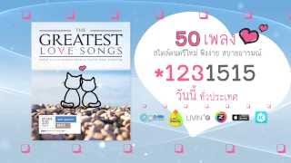 SPOT MP3 THE GREATEST LOVE SONG