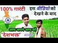 15 अगस्त स्पेशल ( 15 August Independence Day Special Video 2018 ) || Fun Friend India ||