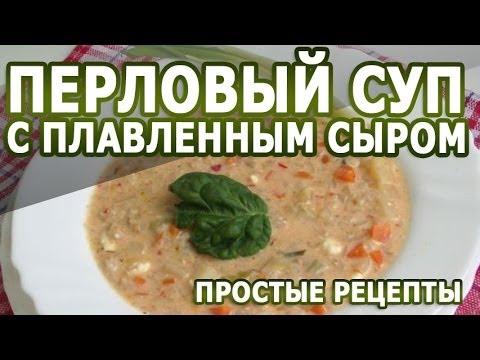 Рецепты блюд. Перловый суп с плавленным сыром рецепт