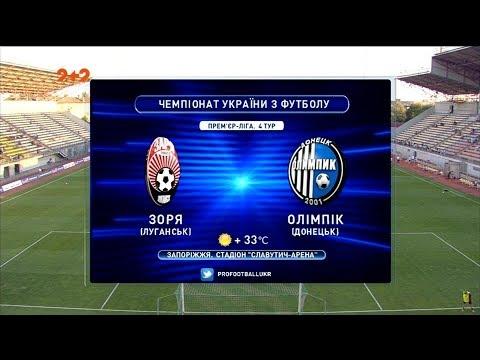 Матч ЧУ 2017/2018 - Заря - Олимпик - 0:2.