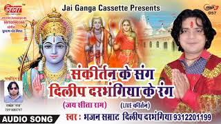 जय सीता राम ||| JAY SITA RAM ||| संकीर्तन ||| PART - 4 BY DILIP DARBHANGIYA