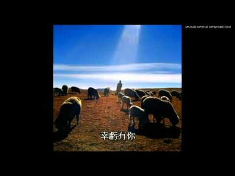 謝和弦 - 牧羊少年的奇幻之旅