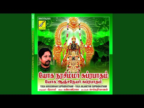 Om Sri Narasimmaya Namaha