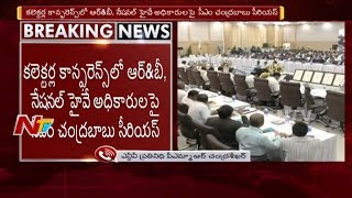 CM Chandrababu Serious on RandB and National Highway Officers @ Collectors Conference