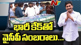 YCP Celebrates Victory By Cutting Huge Cake At YS Jagan Tadepalli Residence | NTV
