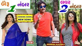 Jignesh Kaviraj New Song Bairu 1 Number Lover 2 Number || Coming Soon Full Video Song