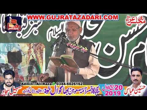 Hadees e Kisa | 20 Rabi Ul Awal 2019 | Bhagowal Khurd Gujrat || Raza Production