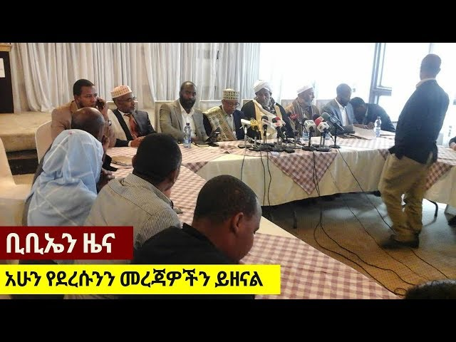 BBN Daily Ethiopian News July 19, 2018