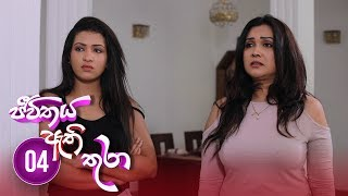 Jeevithaya Athi Thura | Episode 04 - (2019-05-16) | ITN