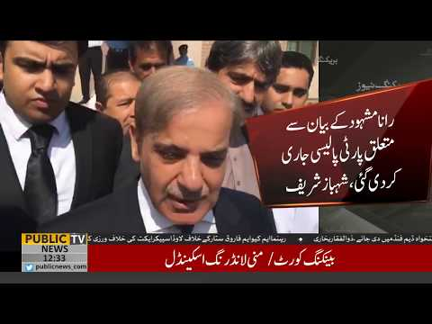 Rana Mashhood will be issued a show cause notice today, says President PML-N Shehbaz Sharif