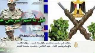 حملات بمصر تطالب بالاعتذار عن