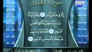 التلاوات المختارة | الشيخ ناصر القطامي ( سورة الملك )