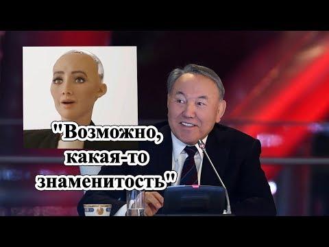 Известный робот не смог ответить, кто такой Назарбаев