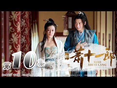 陸劇-新蕭十一郎-EP 10
