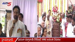 Durgabai Deshmukh 109th Jayanti Celebrations | Hyderabad