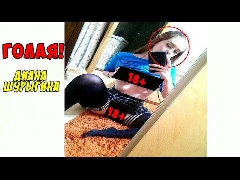 голые фото дианы шурыгиной icloud