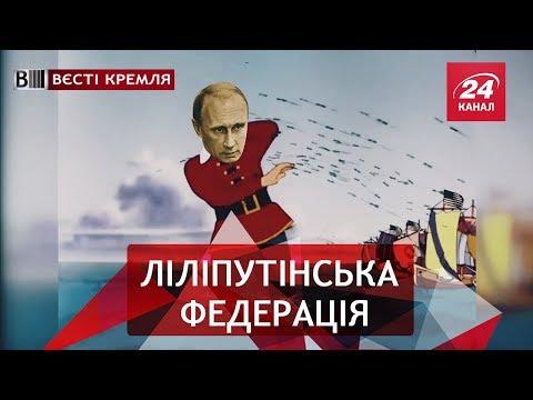 Комплекси Путіна, Вєсті Кремля, 27 лютого 2018