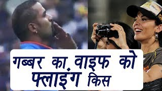 Champions Trophy 2017 : Shikhar Dhawan flying kiss to wife during Match | वनइंडिया हिन्दी