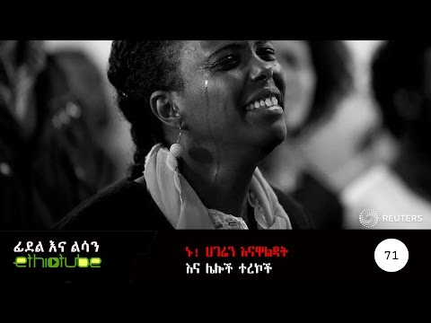 Fidel Ena Lisan : ፊደል እና ልሳን With Habtamu Seyoum  Episode 71