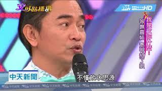 20180822中天新聞 吳宗憲攻蛋 周杰倫一張卡片破解17年恩仇!