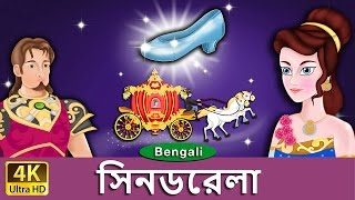 Cinderella in Bengali - Rupkothar Golpo - Bangla Cartoon - 4K UHD - Bengali Fairy Tales