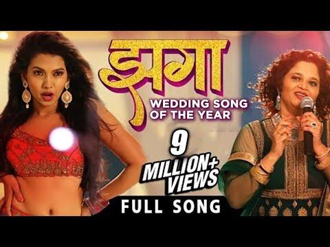 झगा | Zagga | Wedding Song Of The Year 2017 | Meera Joshi, Madhuri Narkar | Amitraj | Video Palace