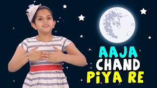Aaja Chand Piya Re | NURSERY POEMS IN PUNJABI | PUNJABI BALGEET | Simba TV