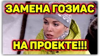 ДОМ 2 НОВОСТИ Эфир 30 марта 2017! (30.03.2017)