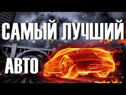 Самый Лучший Автомобиль / КАКОЙ... 🚙