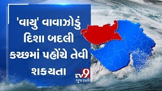 Cyclone Vayu may take U-turn, likely to hit Kutch | Tv9GujaratiNews