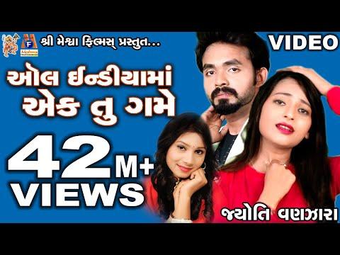 All India Ma Ek Tu Mane Game || Jyoti Vanjara || Gujarati Love Song ||