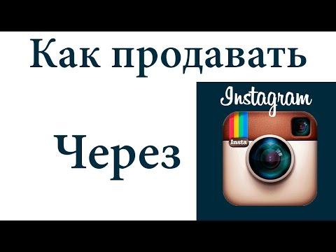 Как начать бизнес в интернете через Instagram (Евгения Белова)