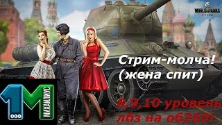 Стрим-МОЛЧА(ЖЕНА СПИТ) танки с 8 по 10 уровень+ ЛБЗ на об260!World of Tanks!михаилиус1000!